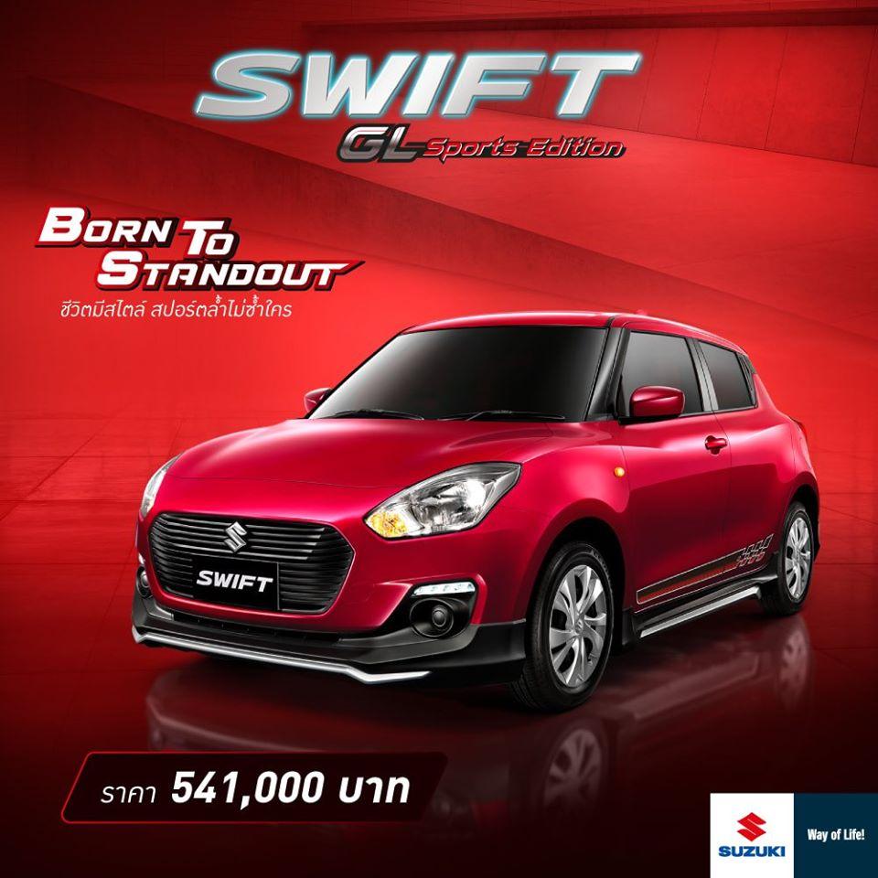 Swift GL SportsEdition